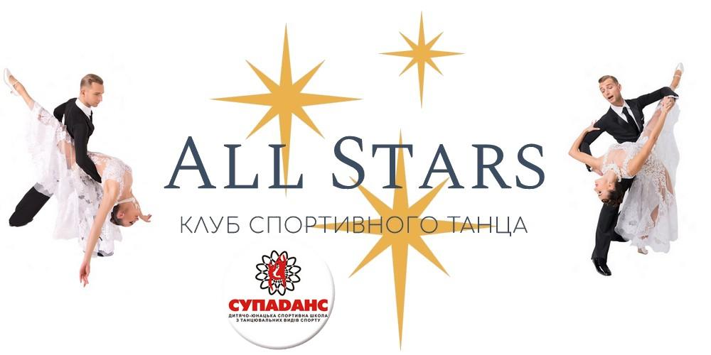 Клуб Спортивного Танца All Stars